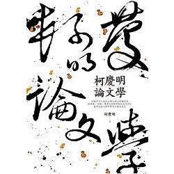 柯慶明論文學 /