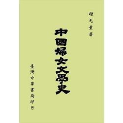 中國婦女文學史^(全一冊^)