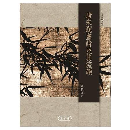 唐宋題畫詩及其流韻