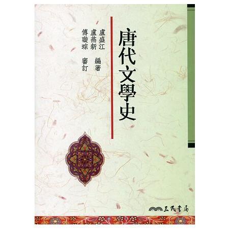 唐代文學史