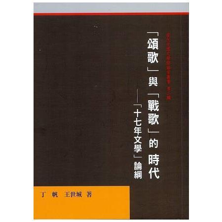 「頌歌」與「戰歌」的時代:「十七年文學」論綱