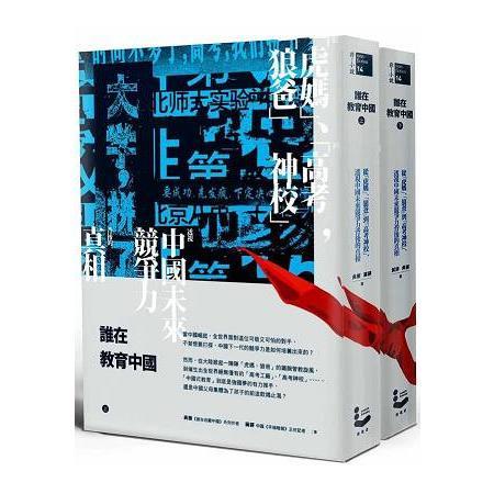 誰在教育中國:從「虎媽」.「狼爸」到「高考神校」,透視中國未來競爭力背後的真相