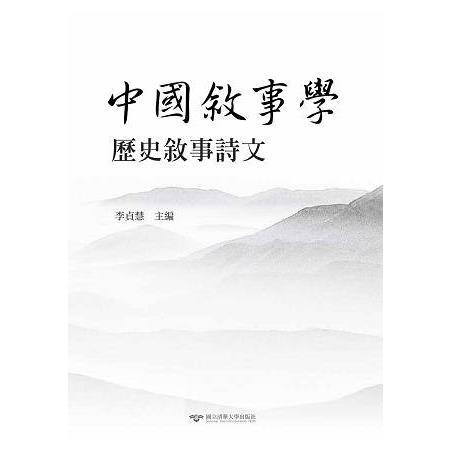 中國敘事學:歷史敘事詩文