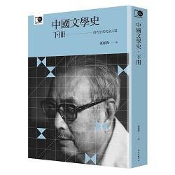 中國文學史下冊:唐代至宋代金元篇