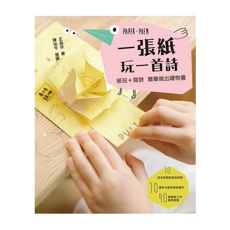 一張紙玩一首詩  : 紙玩+寫詩 簡單做出禮物書