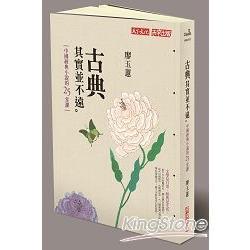 古典其實並不遠:中國經典小說的25堂課