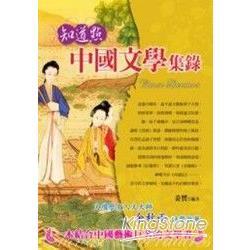 知道點中國文學集錄