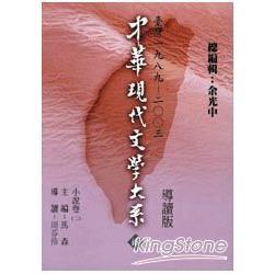 中華現代文學大系貳:臺灣一九八九-二00三:小說卷