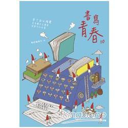 書寫青春,第十屆台積電青年學生文學獎得獎作品合集