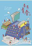書寫青春10:第十屆台積電青年學生文學獎得獎作品合集