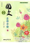 普通高級中學國文第二冊自學手冊(上/下)