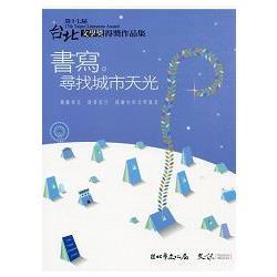 書寫。尋找城市天光 : 第十七屆台北文學獎得獎作品集 = Taipei literature award /