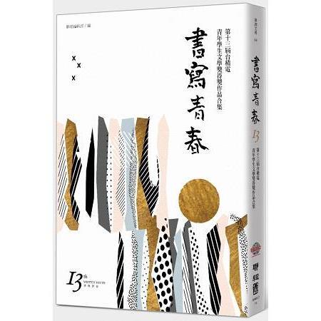 書寫青春,第十三屆台積電青年學生文學獎得獎作品合集
