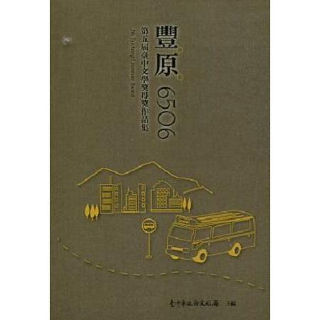 豐原6506--第五屆臺中文學獎得獎作品集