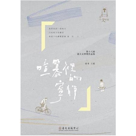 喧囂裡的寧靜──第十八屆臺大文學獎作品集