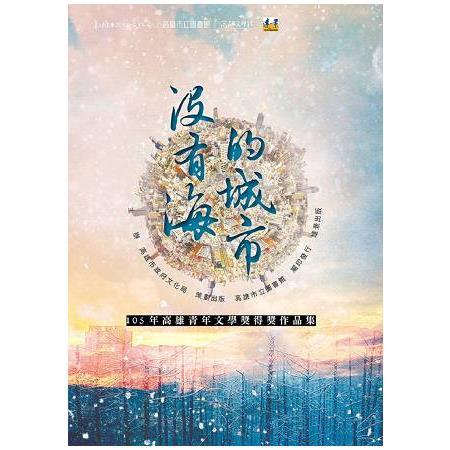 沒有海的城市:高雄青年文學獎得獎作品集