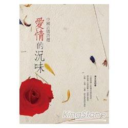 愛情的況味:中國古情詩選