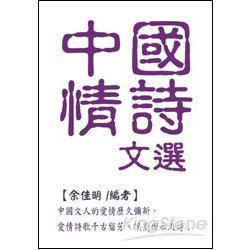 中國情詩文選(膠裝口袋本)