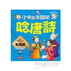 唸唐詩^(附CD^):語文小百科^(3^)