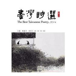2014臺灣詩選 = The best Taiwanese poetry, 2014 /