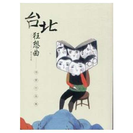 台北狂想曲 : 2016 18th臺北文學獎得獎作品集 /