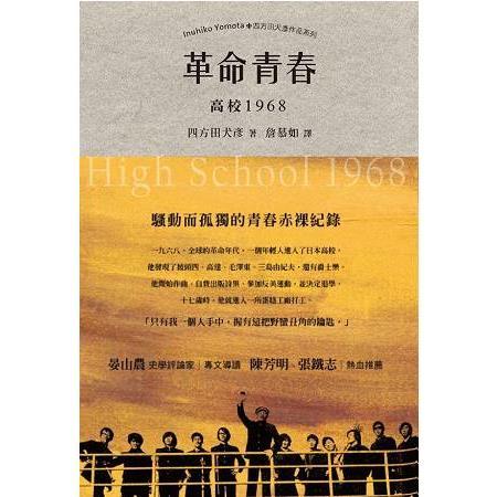 革命青春:高校1968