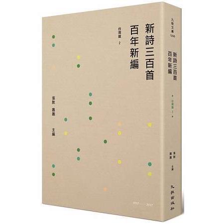 新詩三百首百年新編(1917~2017):台灣篇2
