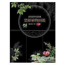 楚辭植物圖鑑(2.0版):跨界新世代經典