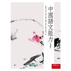 中國語文能力