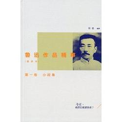 魯迅作品精華(選評本)第一卷:小說集