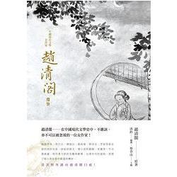 中國現代文學女作家趙清閣選集