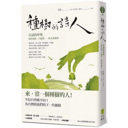 種樹的詩人:吳晟的呼喚,和你預約一片綠蔭,一座未來森林