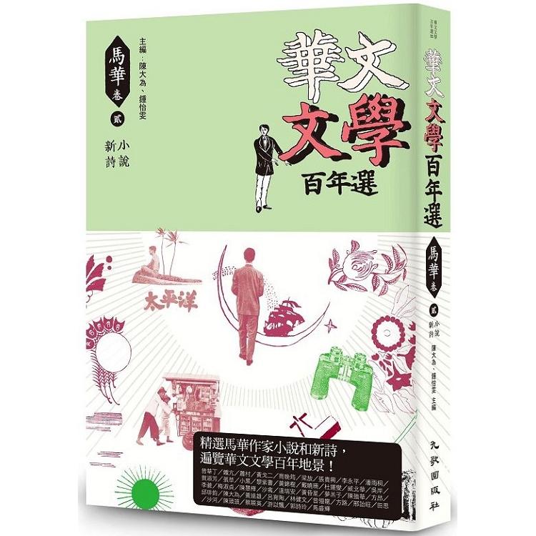 預購(108/04/02出貨)華文文學百年選.馬華卷2:小說、新詩