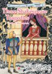 Three Shakespeare Tragedies