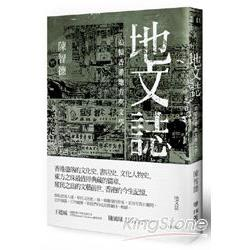 地文誌:追憶香港地方與文學