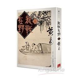 龍戰在野Vol.1
