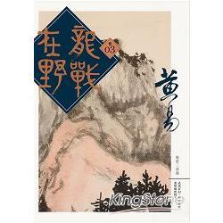 龍戰在野Vol.3