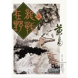 龍戰在野Vol.4