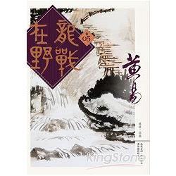 龍戰在野Vol.5