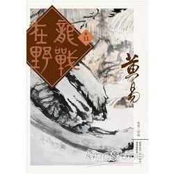 龍戰在野Vol.11