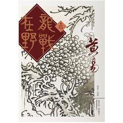 龍戰在野Vol:15