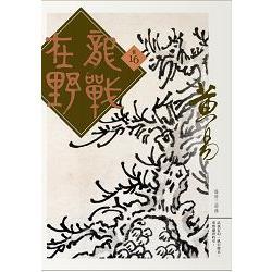 龍戰在野Vol.16