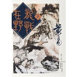 龍戰在野Vol:17