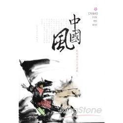 中國風歌詞裡的文字遊戲