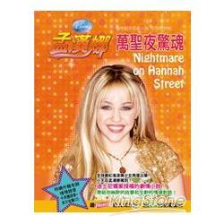 孟漢娜:萬聖夜驚魂(中英雙語+美式口語情境CD)