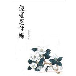 像蛹忍住蝶 : 陳依文詩集 /