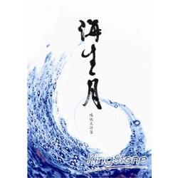 海生月 : 陳依文詩集 /