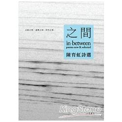 之間 : 陳育虹詩選 = In-between :poems new & selected /