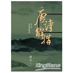 唐詩解構 : 洛夫的唐韻新鑄藝術 /