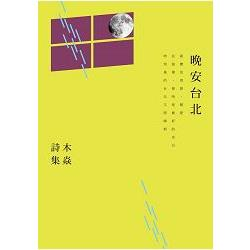 晚安台北 : 木焱詩集 /